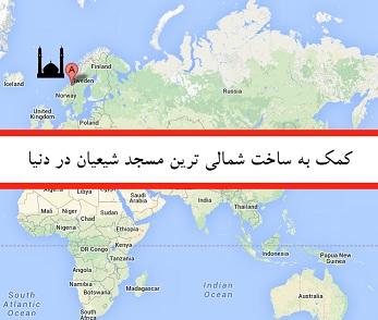 کمک به ساخت مسجد شیعیان تروندهایم