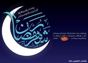 آغاز ماه مبارک رمضان