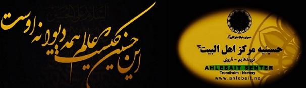 سایت حسینیه اهل بیت تروندهایم