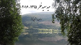 عید سعید فطر 2016